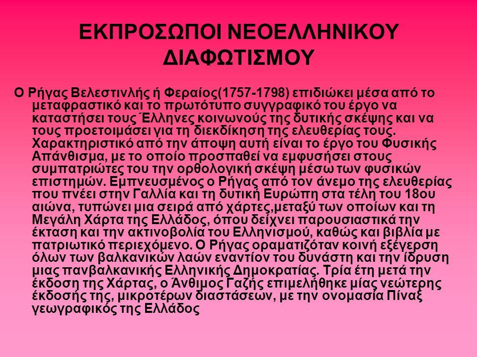 ΕΚΠΡΟΣΩΠΟΙ ΝΕΟΕΛΛΗΝΙΚΟΥ ΔΙΑΦΩΤΙΣΜΟΥ