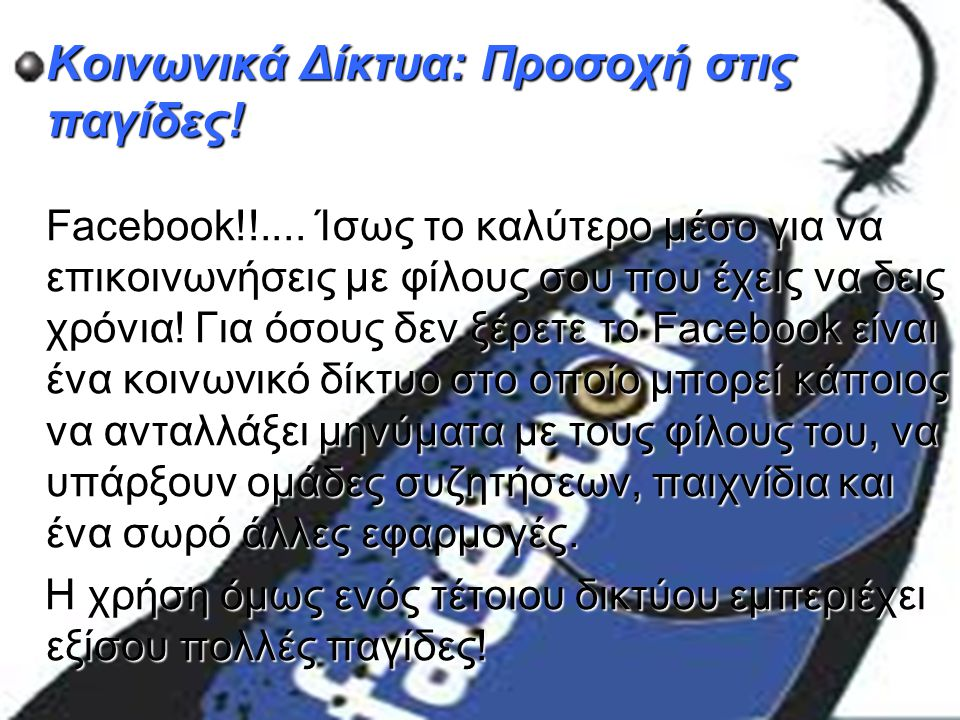 Κοινωνικά Δίκτυα: Προσοχή στις παγίδες. Facebook