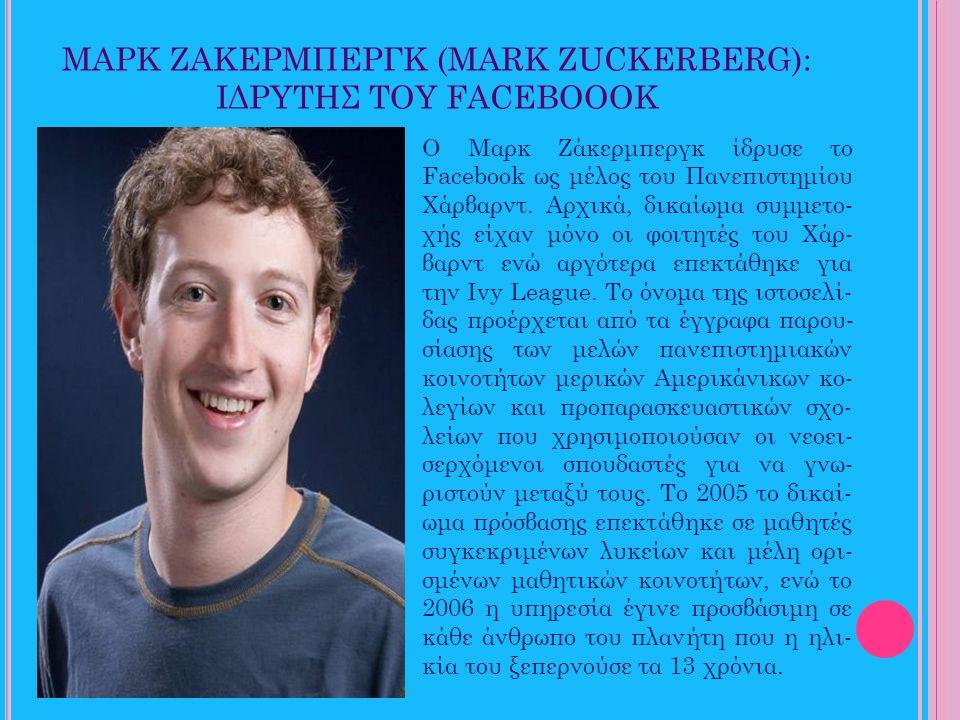 ΜΑΡΚ ΖΑΚΕΡΜΠΕΡΓΚ (Mark Zuckerberg): ΙΔΡΥΤΗΣ ΤΟΥ FACEBOOOK
