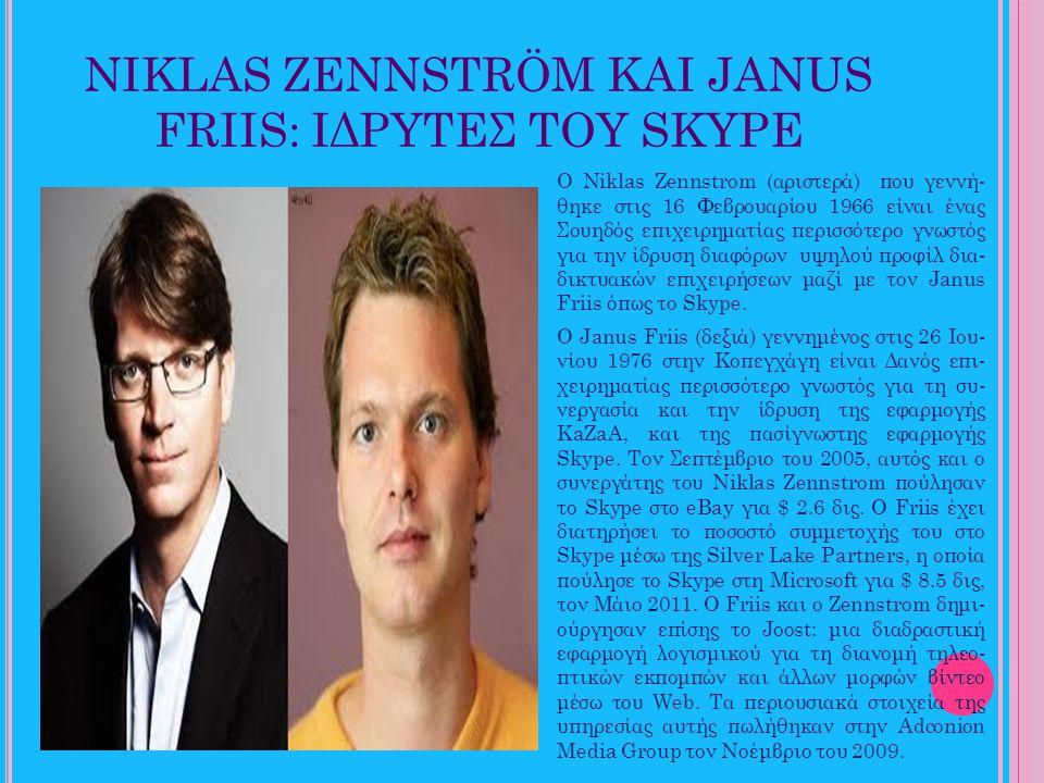 Niklas Ζennström και Janus Friis: ΙΔΡΥΤΕΣ ΤΟΥ SKYPE