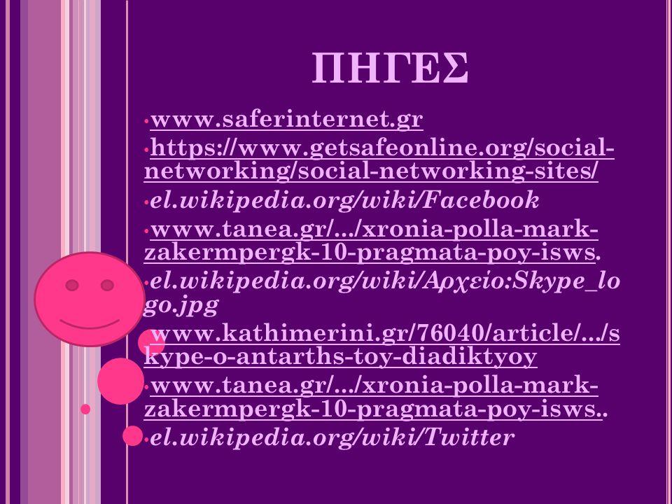 ΠΗΓΕΣ www.saferinternet.gr