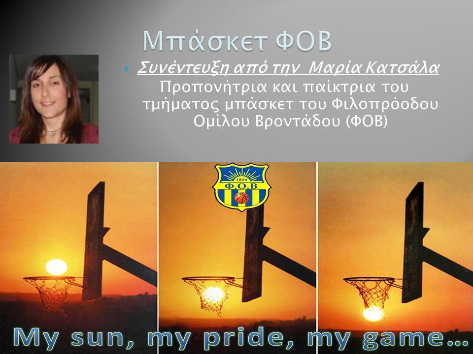 Μπάσκετ ΦΟΒ Συνέντευξη από την Μαρία Κατσάλα