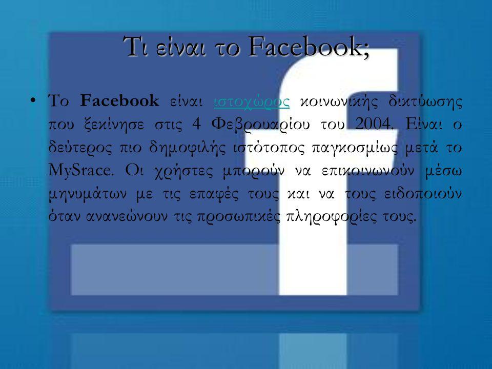 Τι είναι το Facebook;