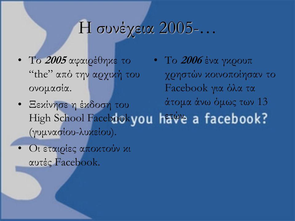 Η συνέχεια 2005-… Το 2005 αφαιρέθηκε το the από την αρχική του ονομασία. Ξεκίνησε η έκδοση του High School Facebook (γυμνασίου-λυκείου).