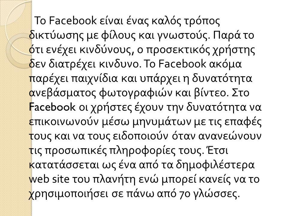 Το Facebook είναι ένας καλός τρόπος δικτύωσης με φίλους και γνωστούς