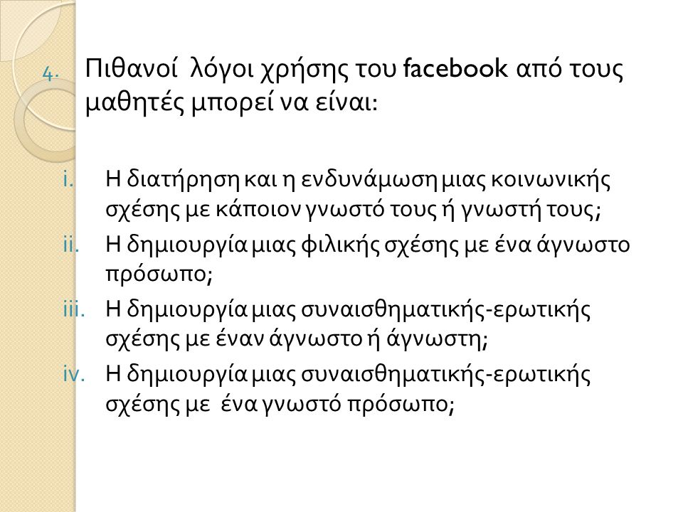 Πιθανοί λόγοι χρήσης του facebook από τους μαθητές μπορεί να είναι: