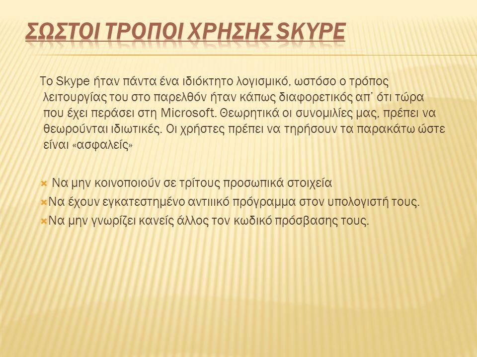 Σωστοι τροποι χρησης skype