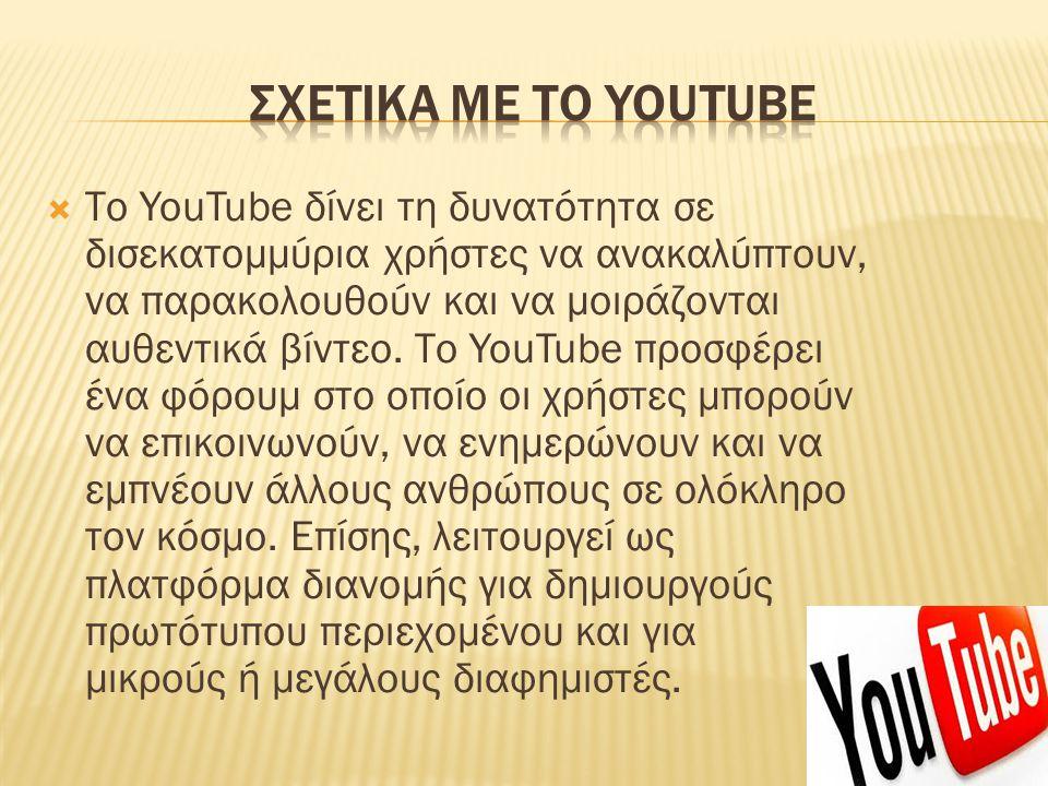 Σχετικα με το YouTube
