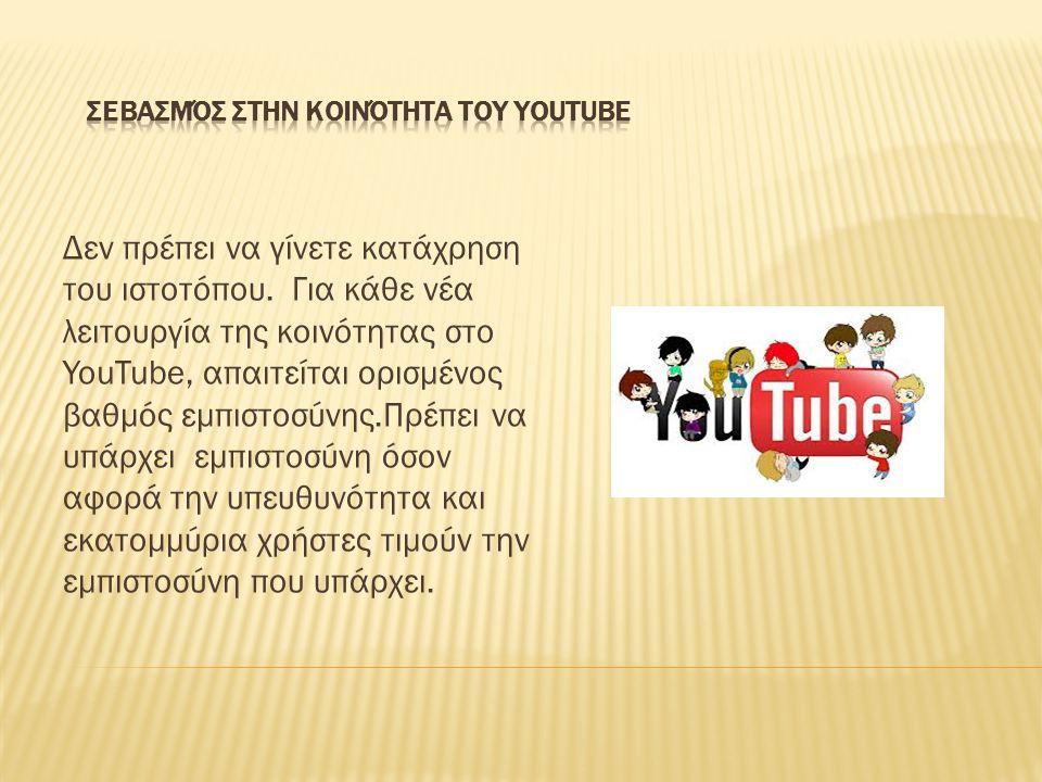 Σεβασμός στην κοινότητα του YouTube
