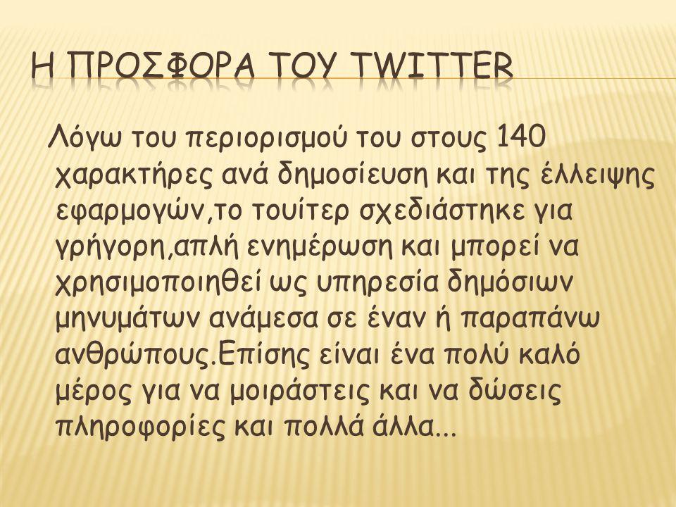 Η προσφορα του twitter