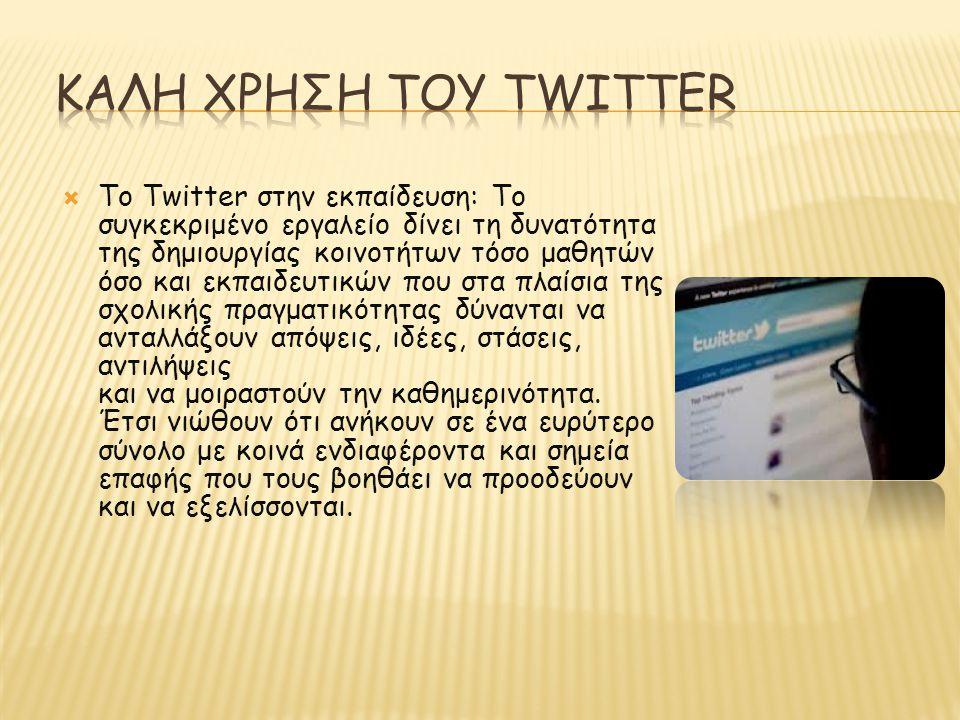 Καλh χρhση του twitter