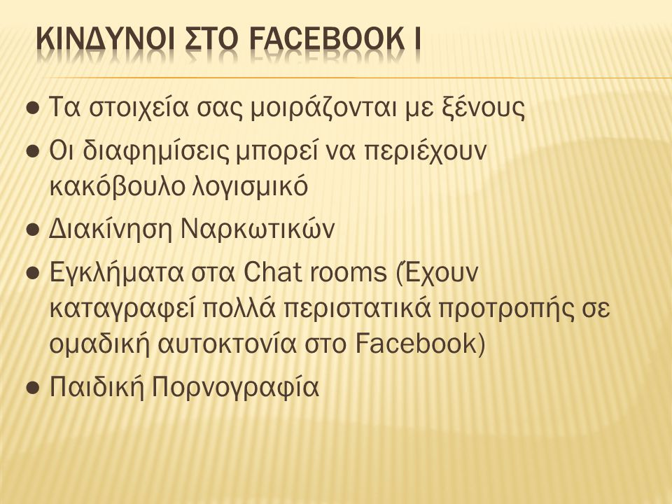 Κινδυνοι στο Facebook Ι