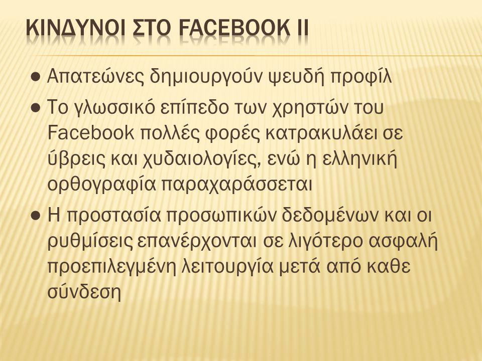 Κινδυνοι στο Facebook ΙΙ