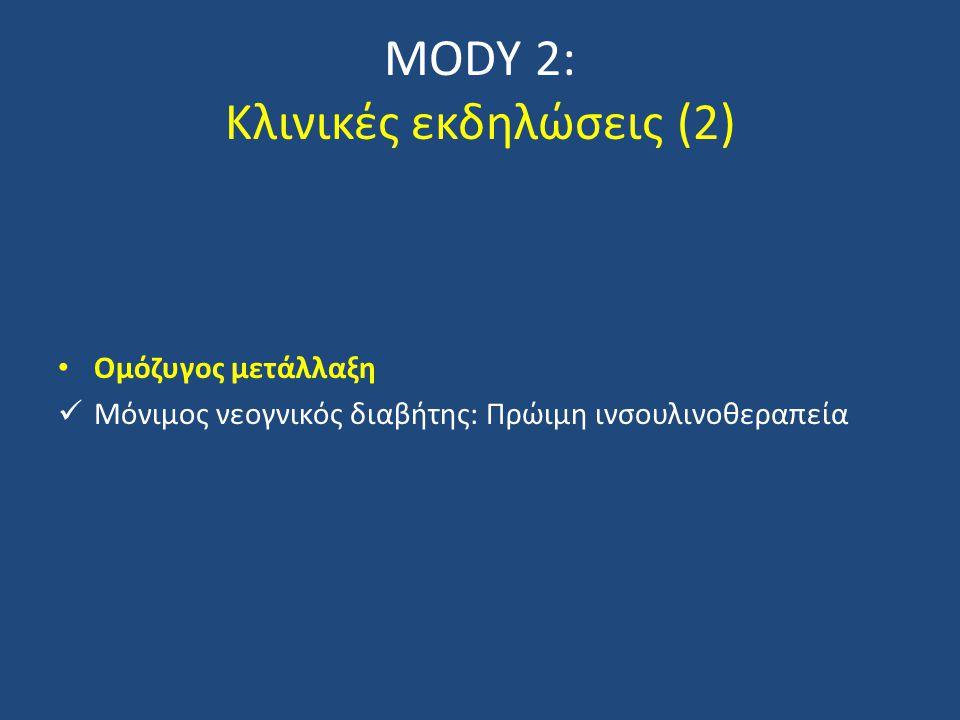 MODY 2: Κλινικές εκδηλώσεις (2)