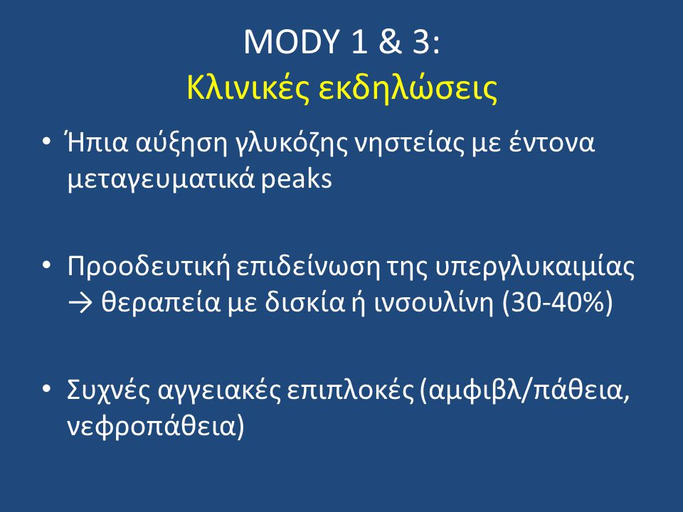 MODY 1 & 3: Κλινικές εκδηλώσεις