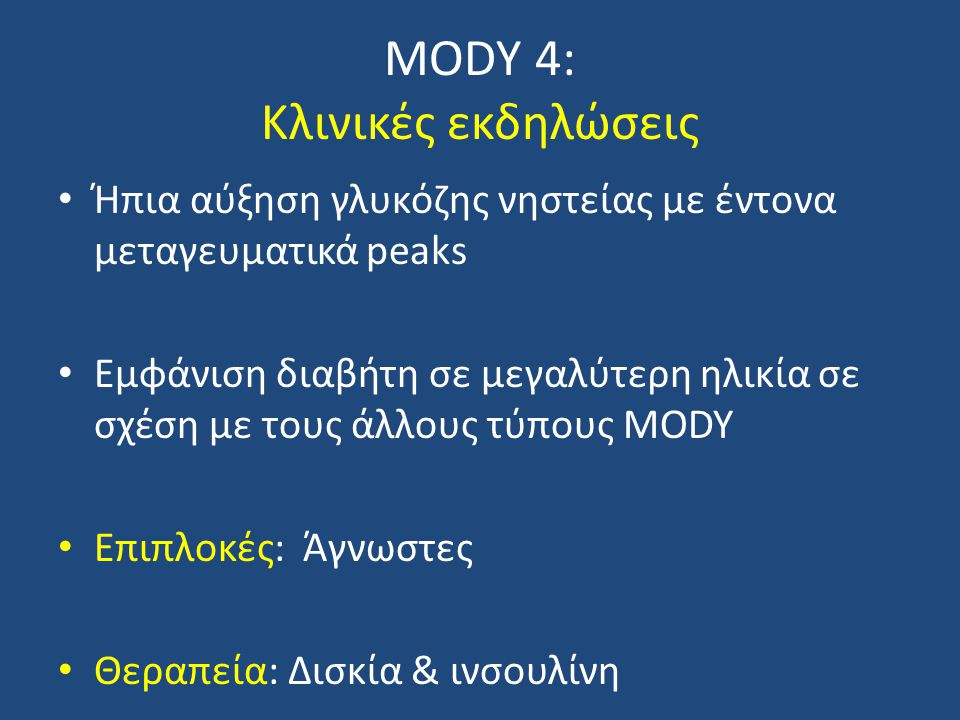 MODY 4: Κλινικές εκδηλώσεις