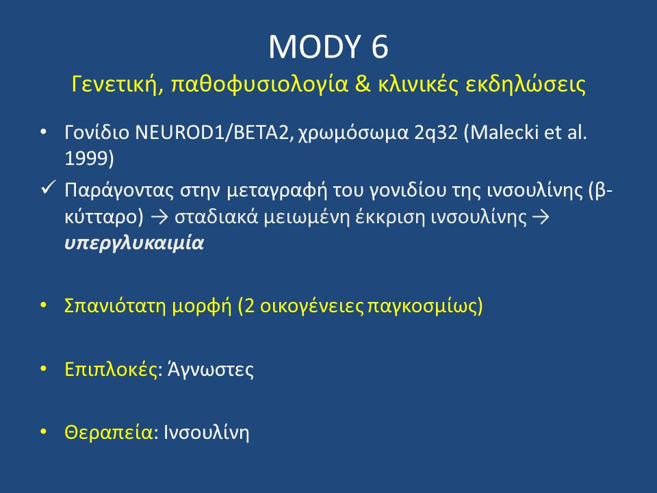 MODY 6 Γενετική, παθοφυσιολογία & κλινικές εκδηλώσεις