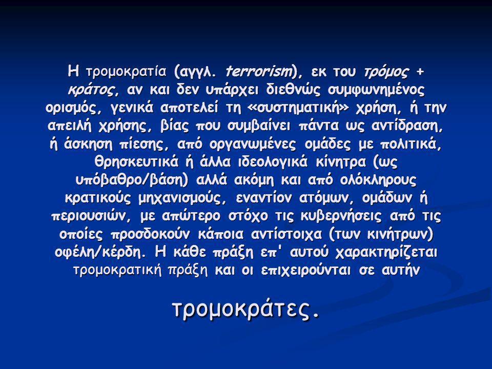 Η τρομοκρατία (αγγλ.