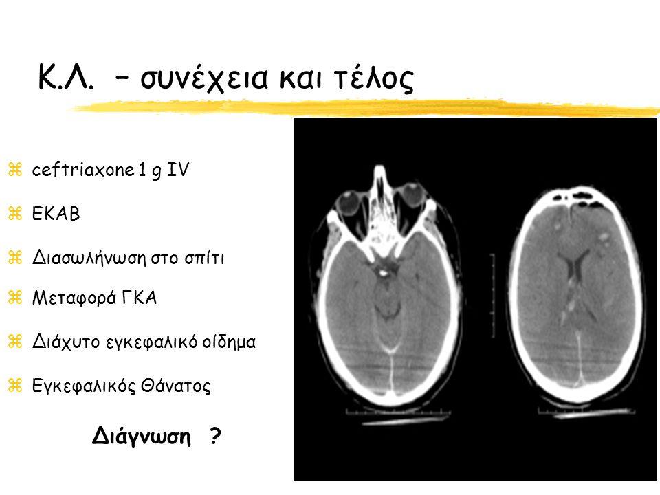 Κ.Λ. – συνέχεια και τέλος Διάγνωση ceftriaxone 1 g ΙV EKAB