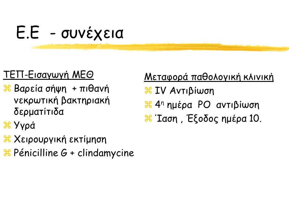Ε.Ε - συνέχεια ΤΕΠ-Εισαγωγή ΜΕΘ Μεταφορά παθολογική κλινική