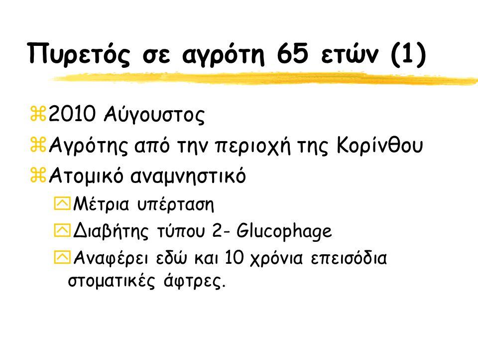 Πυρετός σε αγρότη 65 ετών (1)