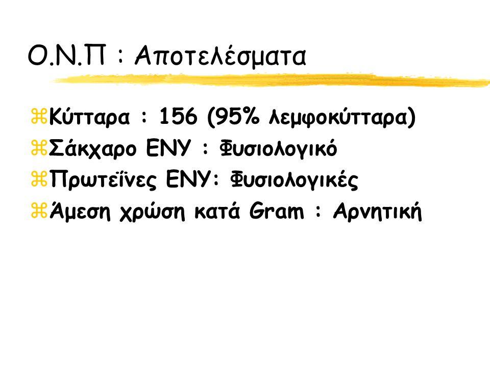 Ο.Ν.Π : Αποτελέσματα Κύτταρα : 156 (95% λεμφοκύτταρα)
