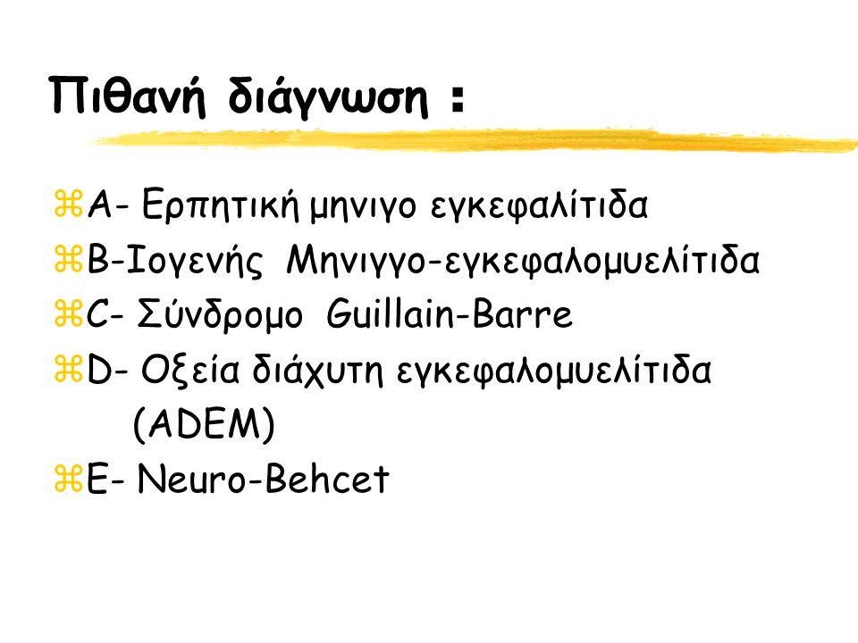 Πιθανή διάγνωση : A- Ερπητική μηνιγο εγκεφαλίτιδα