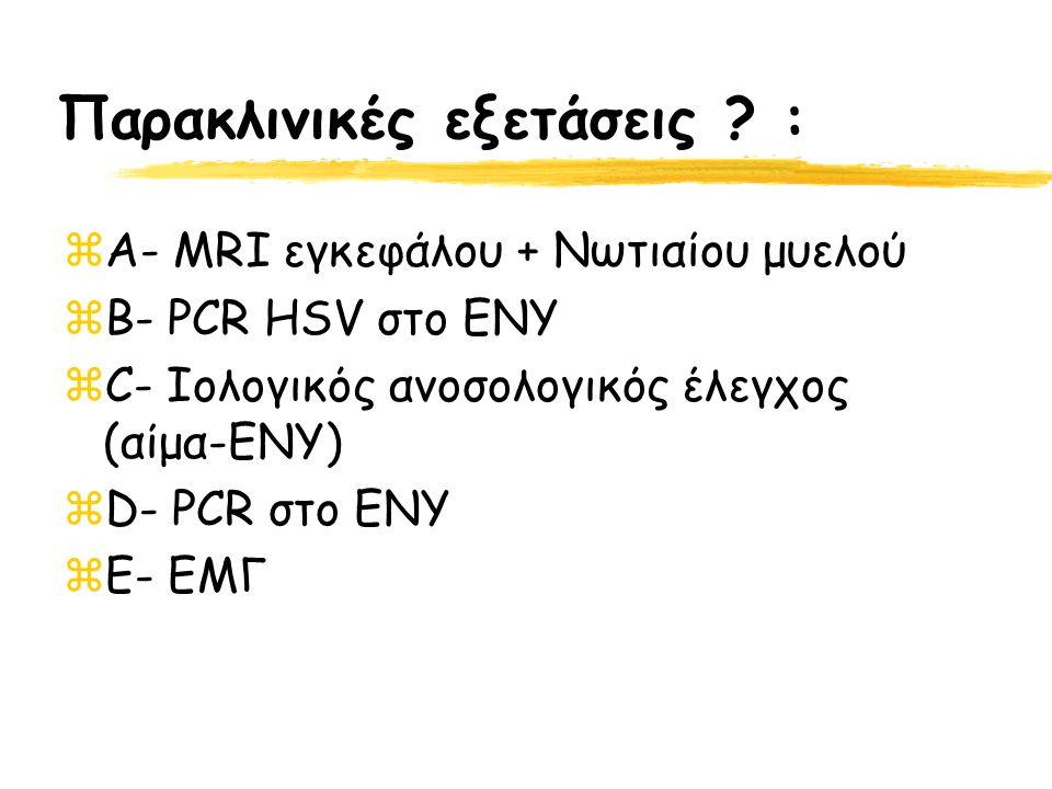 Παρακλινικές εξετάσεις :