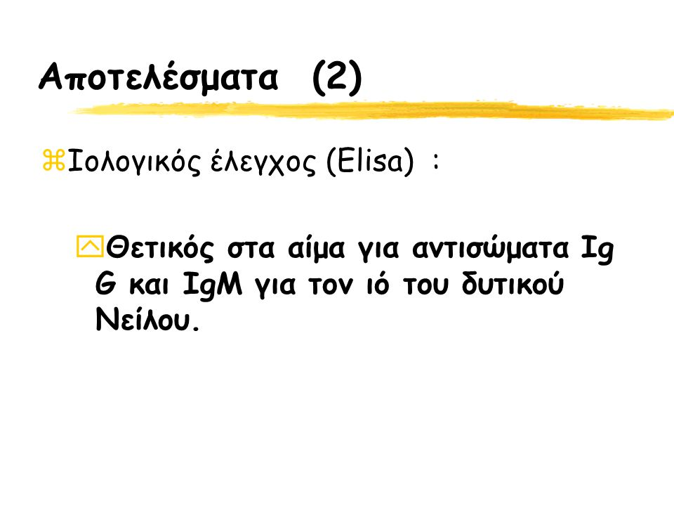 Αποτελέσματα (2) Ιολογικός έλεγχος (Elisa) :