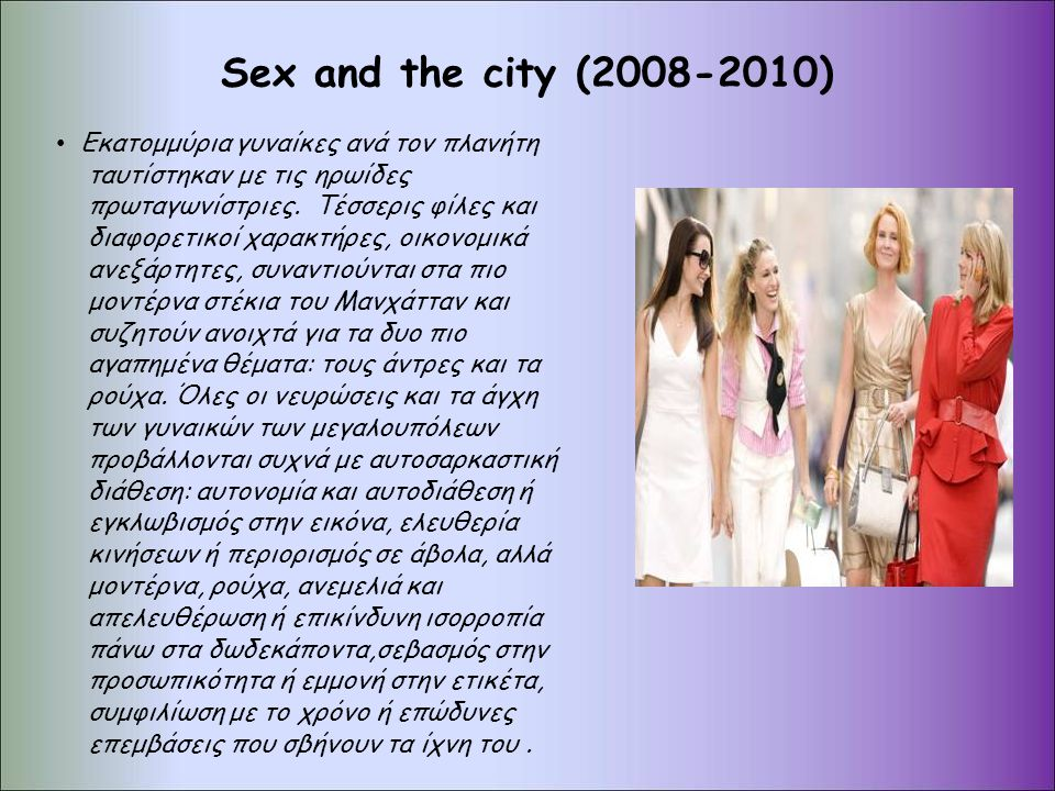 Sex and the city (2008-2010)