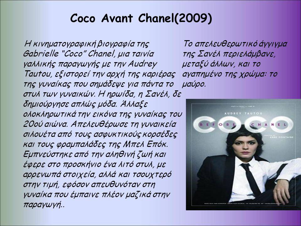 Coco Αvant Chanel(2009)