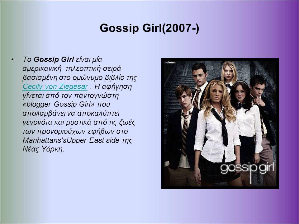 Gossip Girl(2007-)