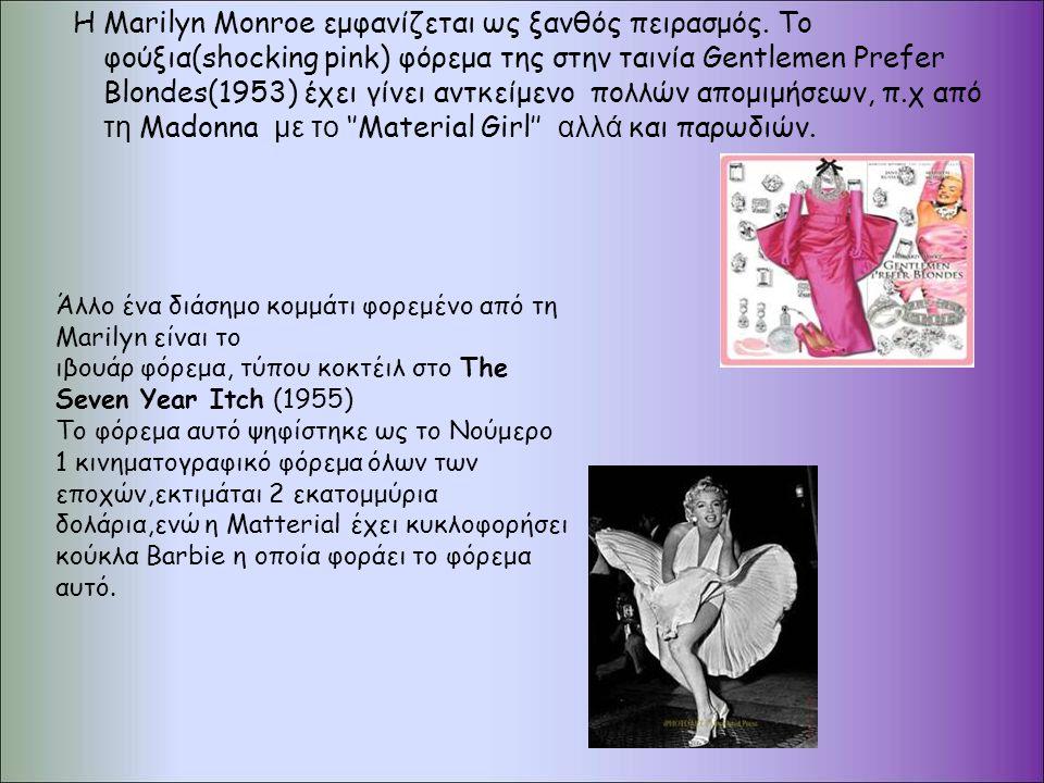 Η Marilyn Monroe εμφανίζεται ως ξανθός πειρασμός