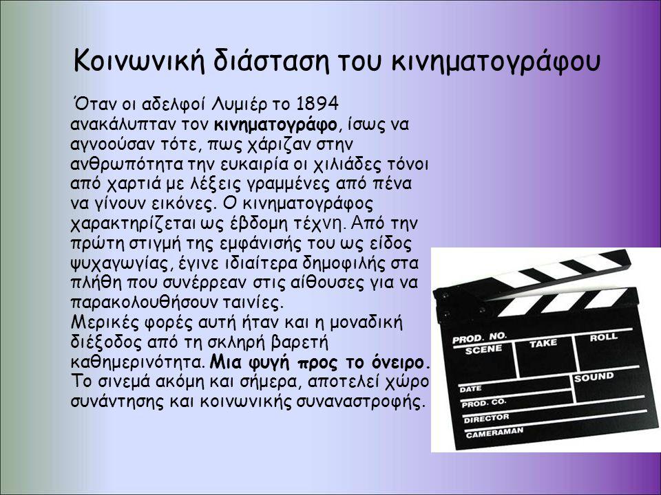 Κοινωνική διάσταση του κινηματογράφου
