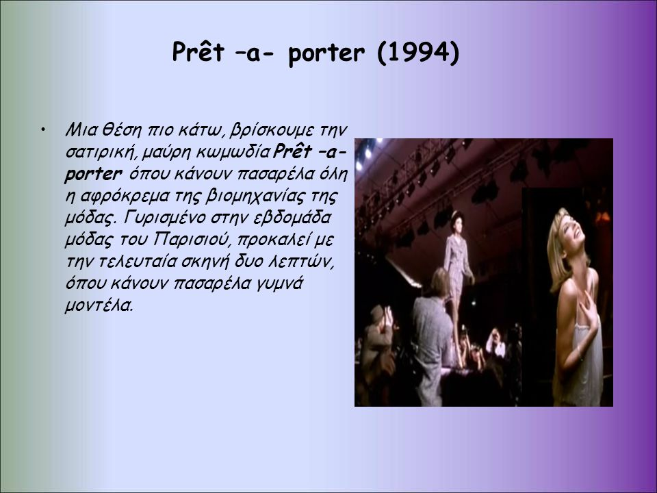 Prêt –a- porter (1994)