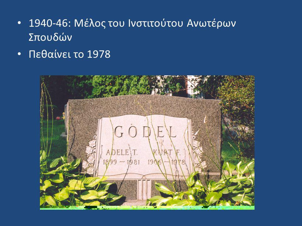 1940-46: Μέλος του Ινστιτούτου Ανωτέρων Σπουδών