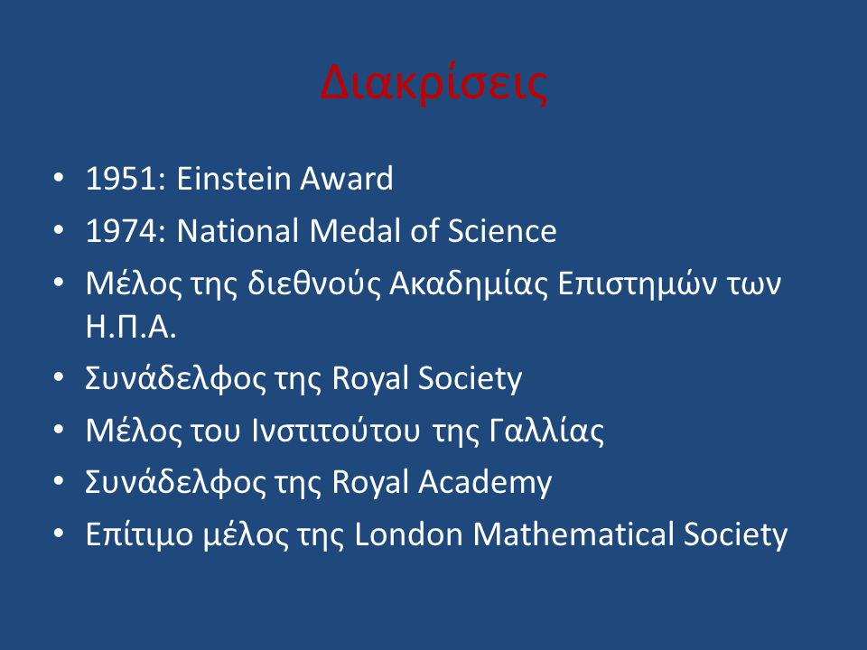 Διακρίσεις 1951: Einstein Award 1974: National Medal of Science