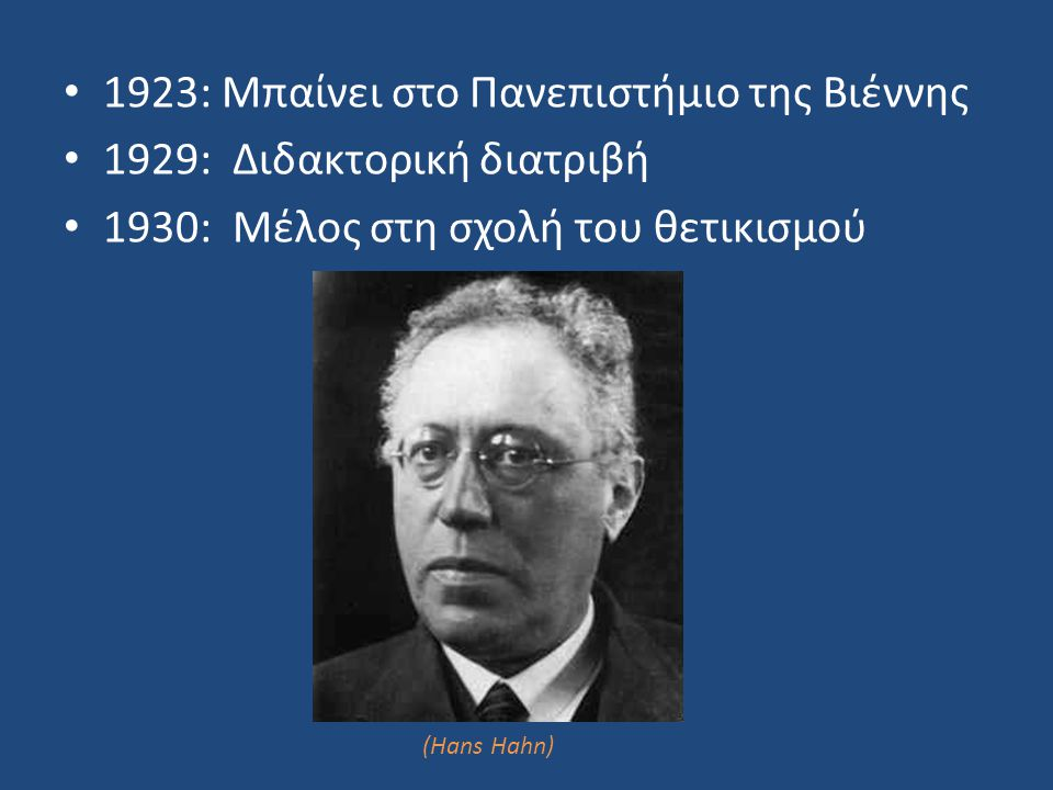 1923: Μπαίνει στο Πανεπιστήμιο της Βιέννης 1929: Διδακτορική διατριβή