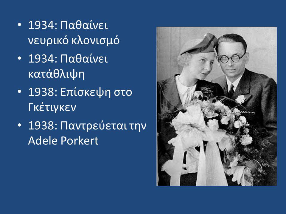 1934: Παθαίνει νευρικό κλονισμό