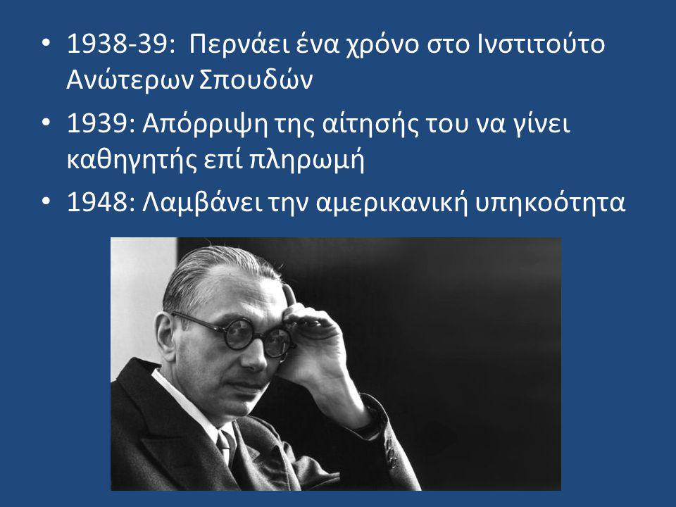 1938-39: Περνάει ένα χρόνο στο Ινστιτούτο Ανώτερων Σπουδών