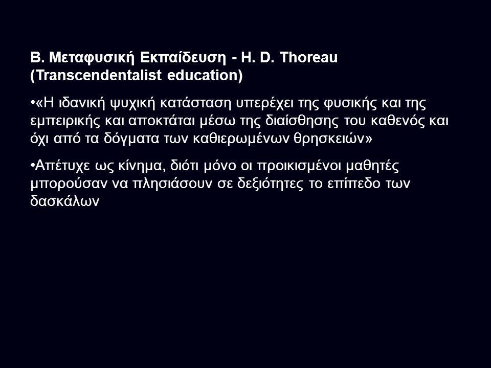 Β. Μεταφυσική Εκπαίδευση - H. D. Thoreau (Transcendentalist education)