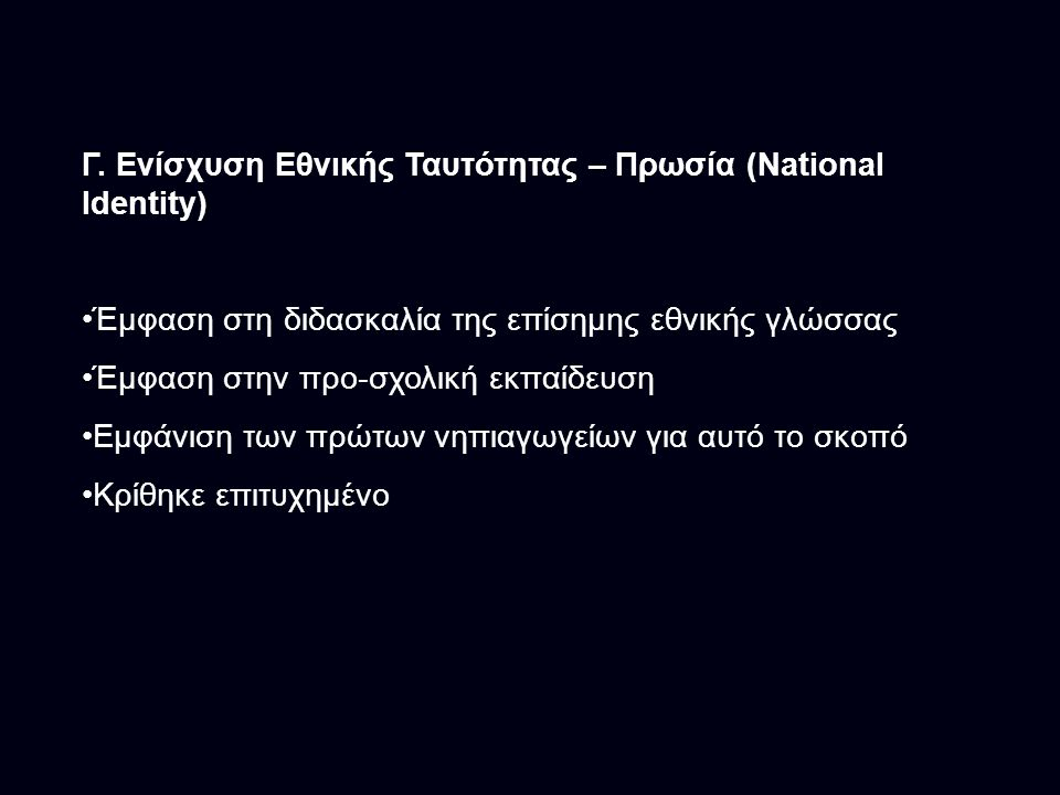 Γ. Ενίσχυση Εθνικής Ταυτότητας – Πρωσία (National Identity)