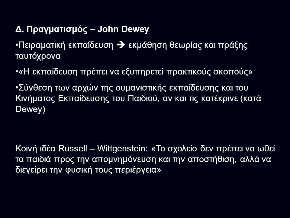 Δ. Πραγματισμός – John Dewey