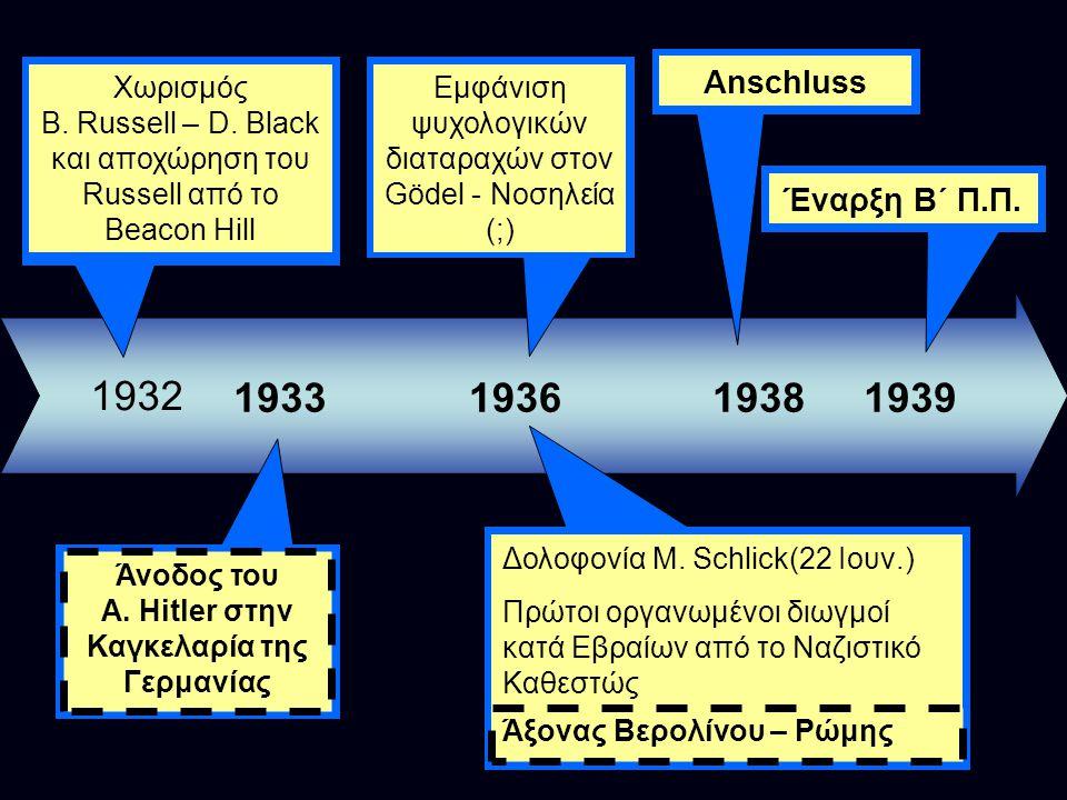 A. Hitler στην Καγκελαρία της Γερμανίας