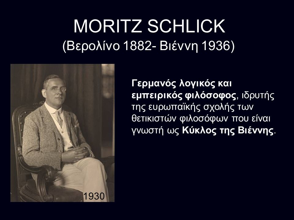 MORITZ SCHLICK (Βερολίνο 1882- Βιέννη 1936)