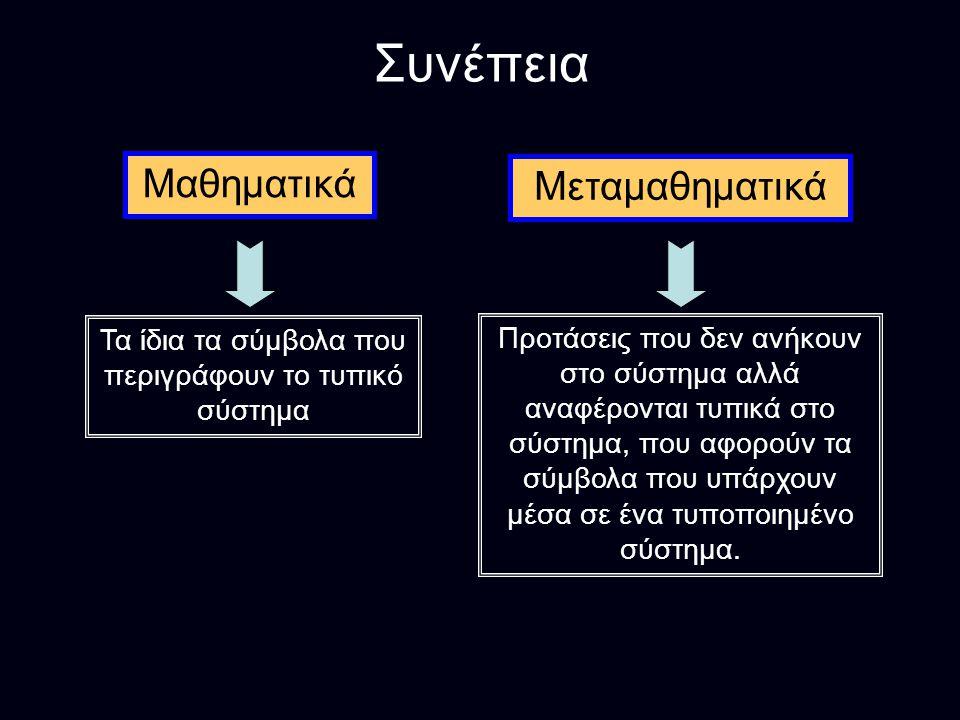 Τα ίδια τα σύμβολα που περιγράφουν το τυπικό σύστημα