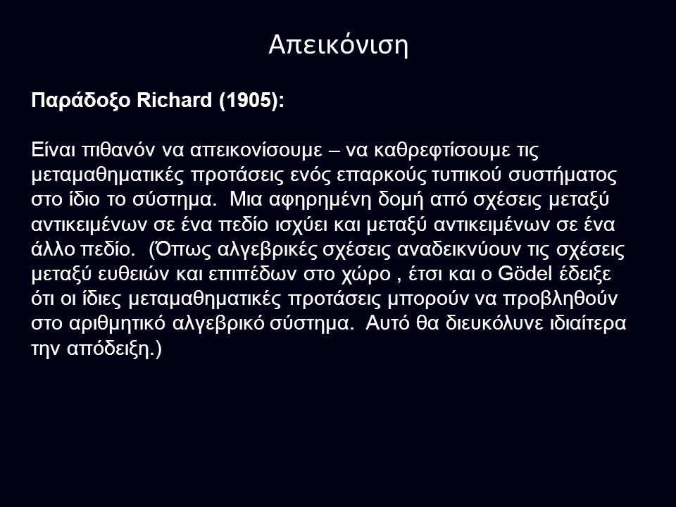 Απεικόνιση Παράδοξο Richard (1905):