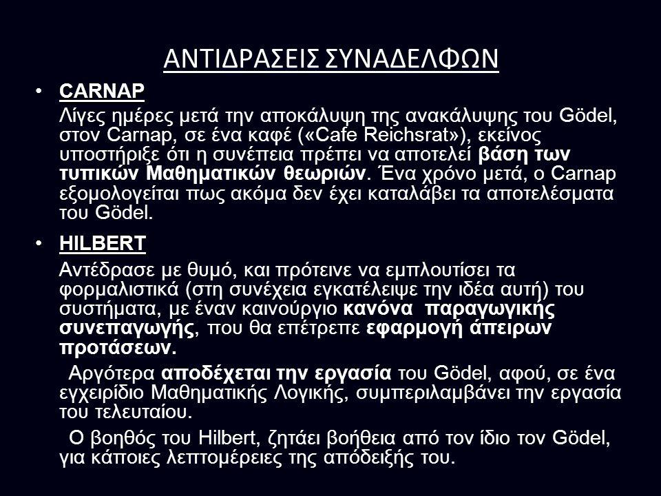 ΑΝΤΙΔΡΑΣΕΙΣ ΣΥΝΑΔΕΛΦΩΝ
