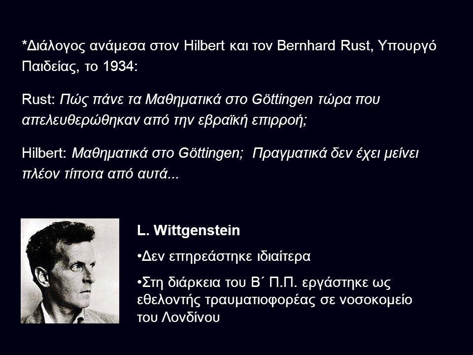 *Διάλογος ανάμεσα στον Hilbert και τον Bernhard Rust, Υπουργό Παιδείας, το 1934: