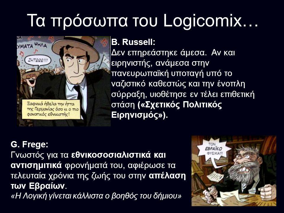 Τα πρόσωπα του Logicomix…